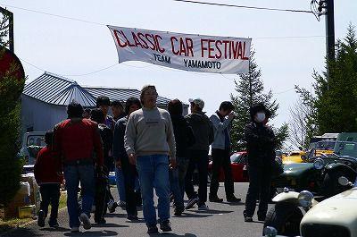 2010_ccgy_classic_car_festival2